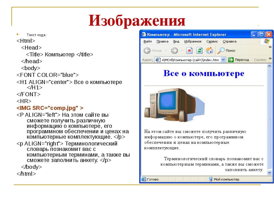 Изображения Текст кода:    Компьютер      Все о компьютере      На этом сайте...