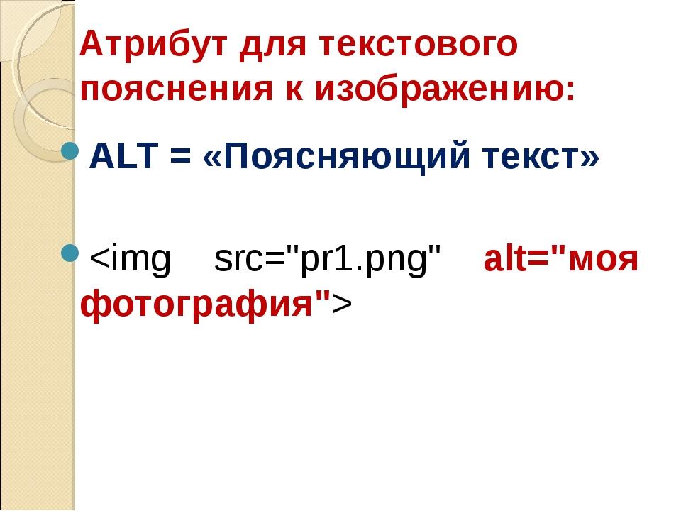 Атрибут для текстового пояснения к изображению: ALT = «Поясняющий текст»