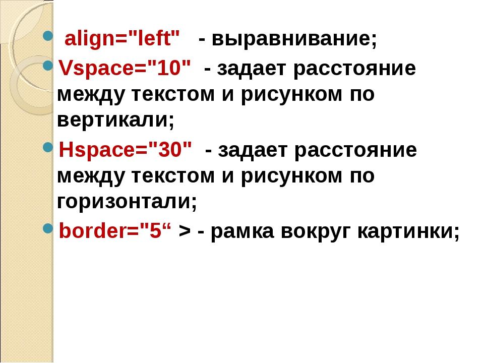 """align=""""left"""" - выравнивание; Vspace=""""10"""" - задает расстояние между текстом и..."""