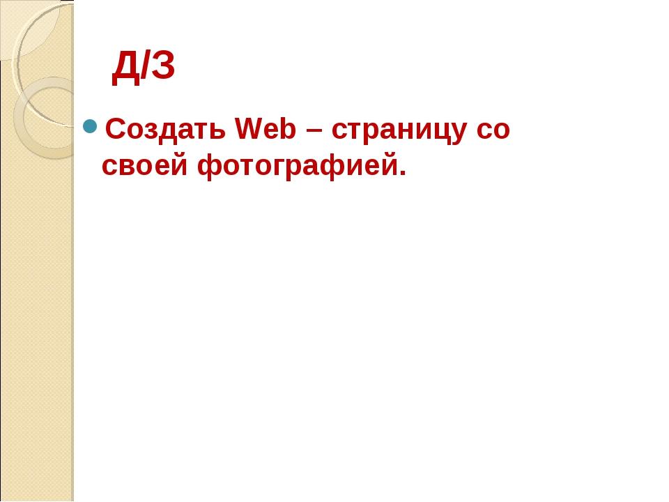Д/З Создать Web – страницу со своей фотографией.