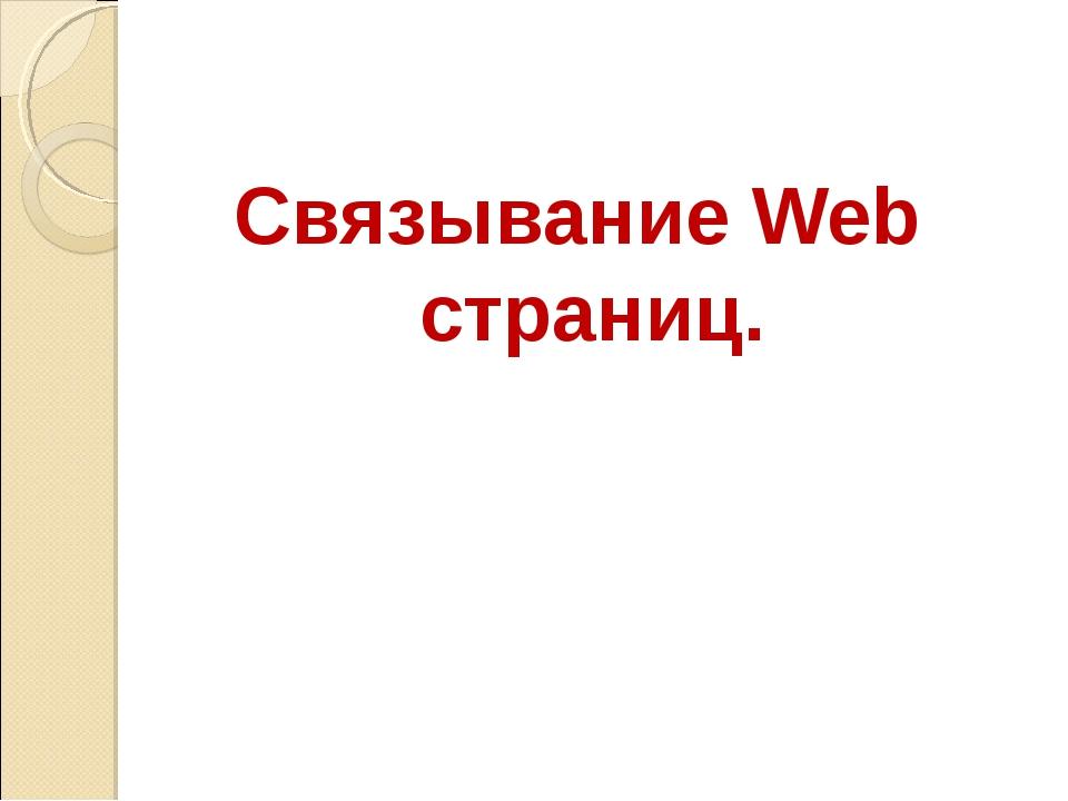 Связывание Web страниц.