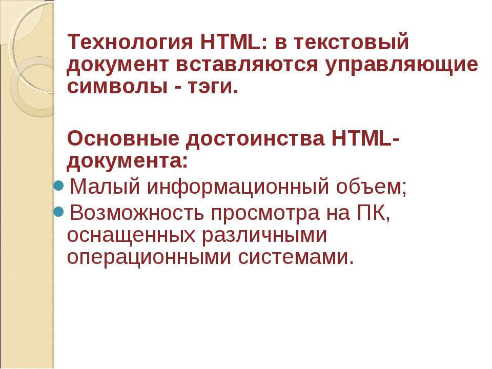 Технология HTML: в текстовый документ вставляются управляющие символы - тэги...