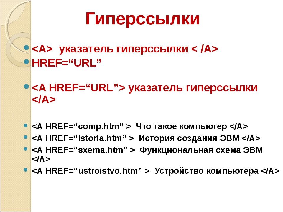 """Гиперссылки  указатель гиперссылки < /A> HREF=""""URL""""  указатель гиперссылки..."""