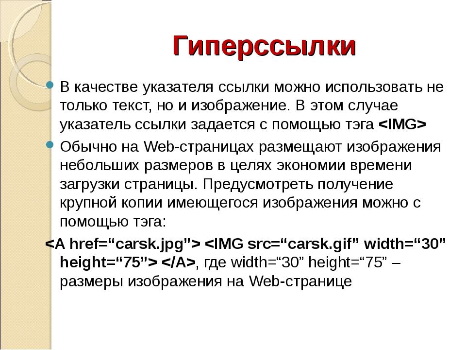 Гиперссылки В качестве указателя ссылки можно использовать не только текст, н...