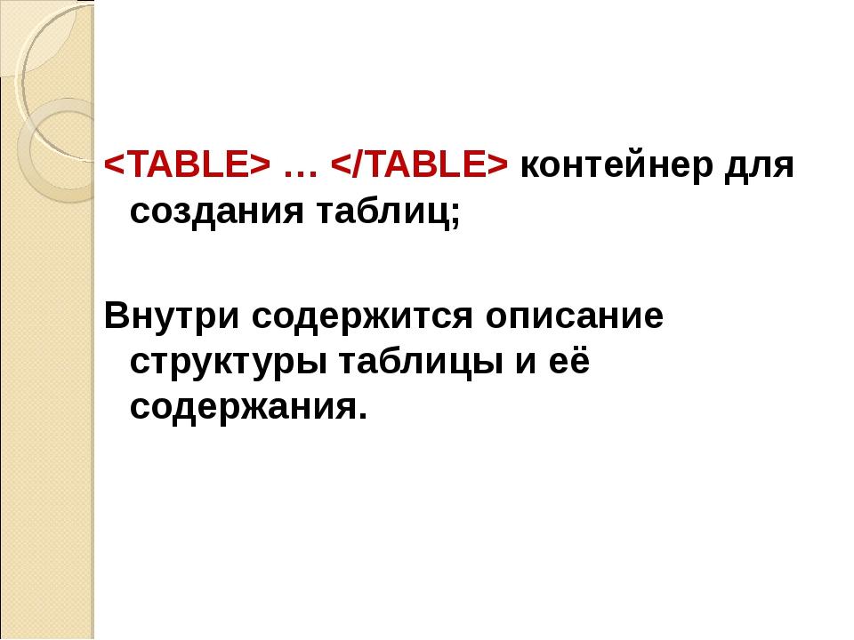 …  контейнер для создания таблиц; Внутри содержится описание структуры табли...