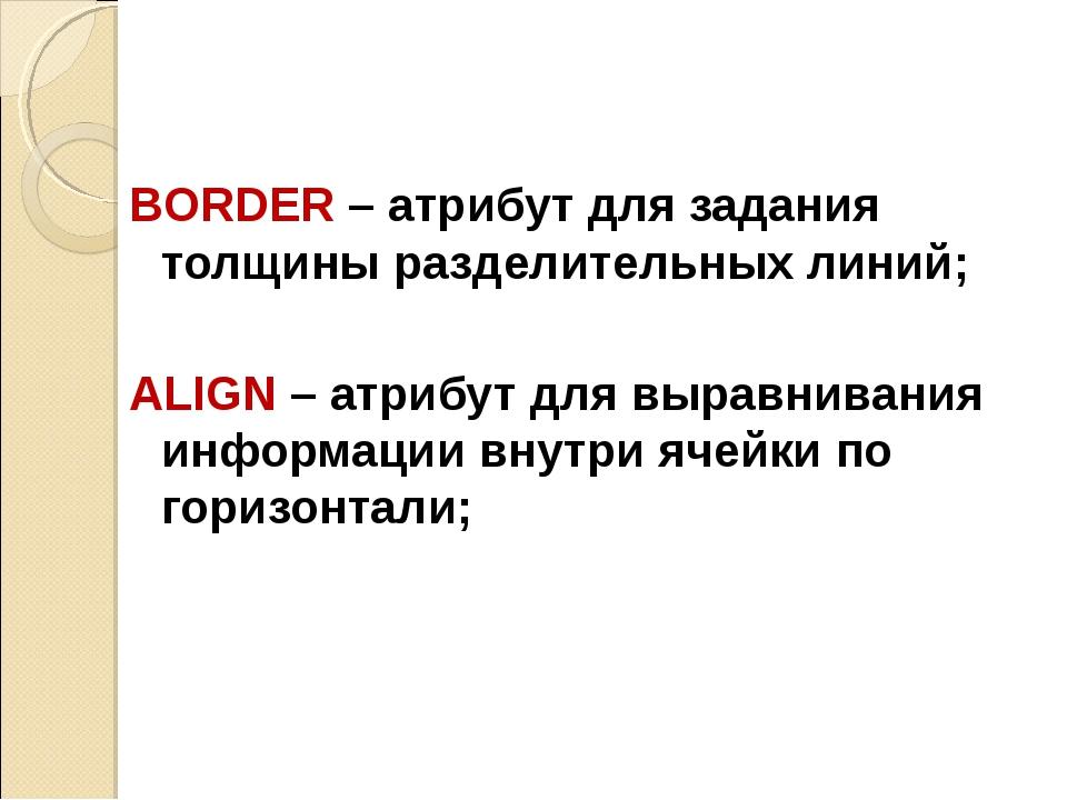 BORDER – атрибут для задания толщины разделительных линий; ALIGN – атрибут дл...