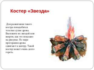 Костер «Звезда» Для разжигания такого костра понадобятся толстые сухие дрова.