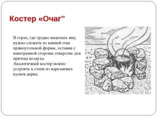 """Костер «Очаг"""" В горах, где трудно выкопать яму, нужно сложить из камней очаг"""