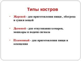 Типы костров Жаровой - для приготовления пищи , обогрева и сушки вещей Дымово