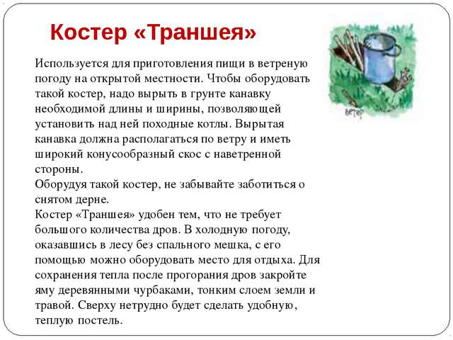 Костер «Траншея» Используется для приготовления пищи в ветреную погоду на отк...