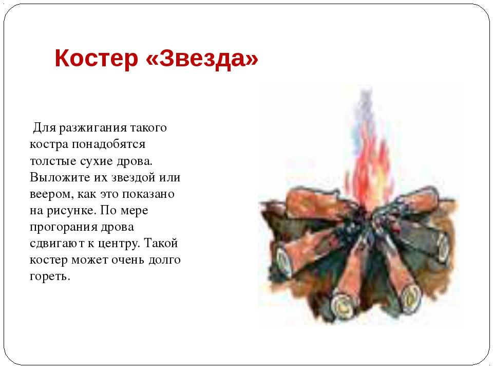 Костер «Звезда» Для разжигания такого костра понадобятся толстые сухие дрова....