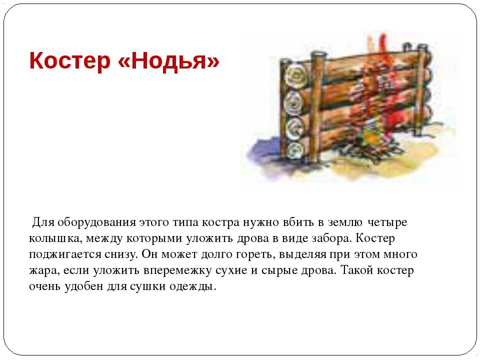 Костер «Нодья» Для оборудования этого типа костра нужно вбить в землю четыре...