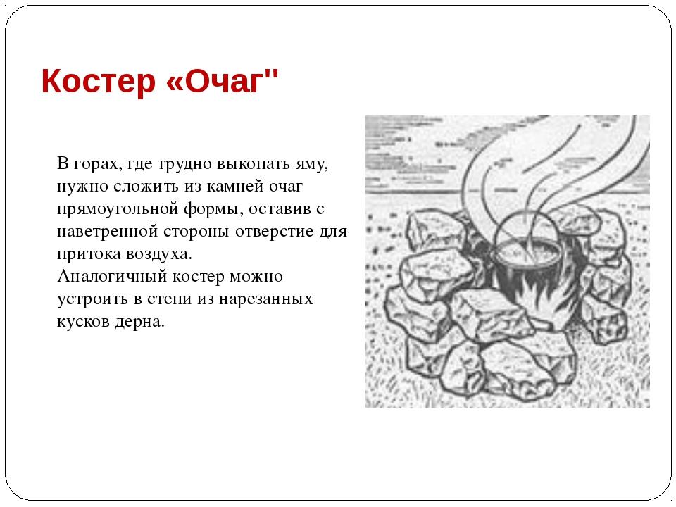 """Костер «Очаг"""" В горах, где трудно выкопать яму, нужно сложить из камней очаг..."""