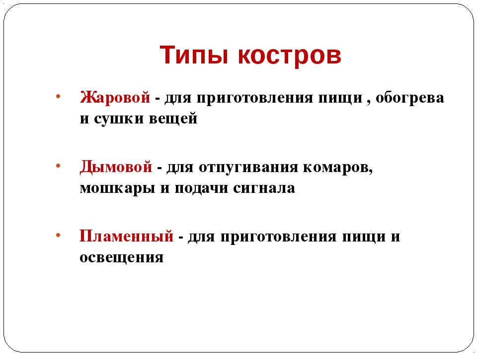 Типы костров Жаровой - для приготовления пищи , обогрева и сушки вещей Дымово...