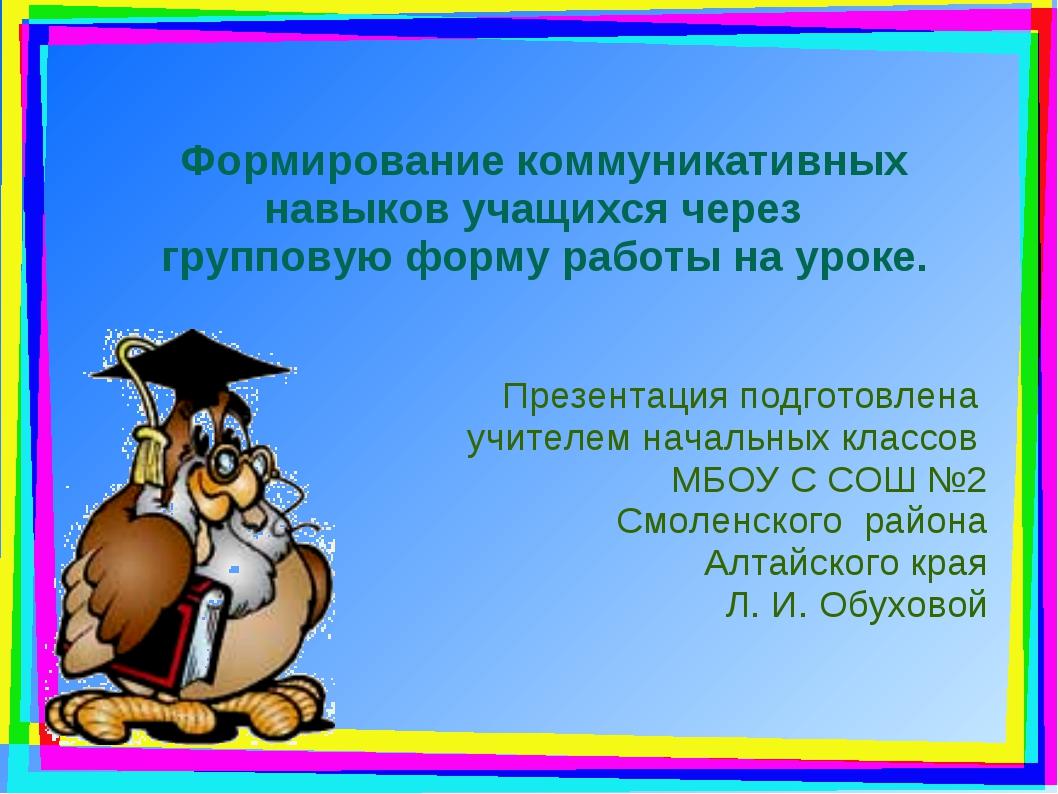 Формирование коммуникативных навыков учащихся через групповую форму работы н...
