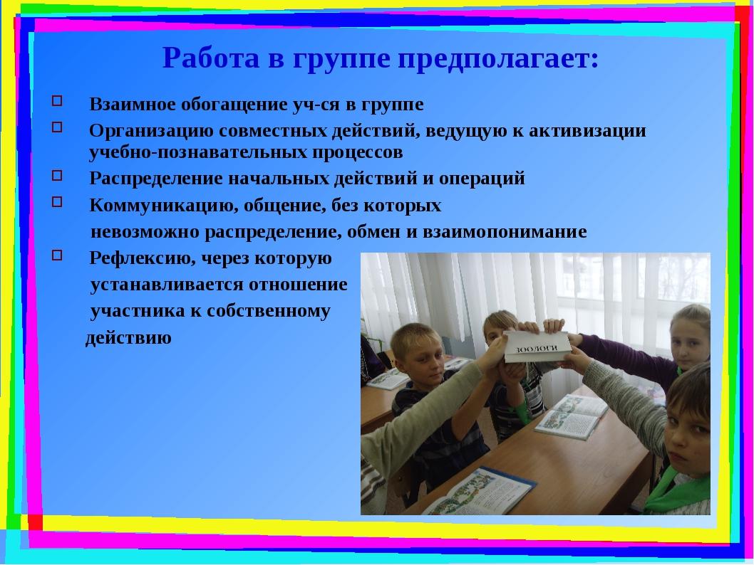 Работа в группе предполагает: Взаимное обогащение уч-ся в группе Организацию...