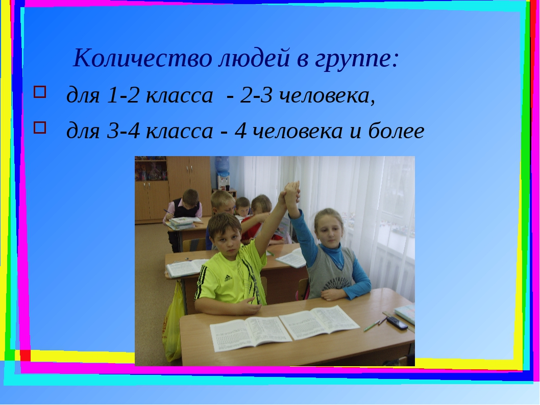 Количество людей в группе: для 1-2 класса - 2-3 человека, для 3-4 класса - 4...
