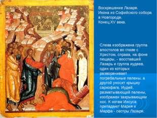 Воскрешение Лазаря. Икона из Софийского собора в Новгороде. Конец ХV века. Сл