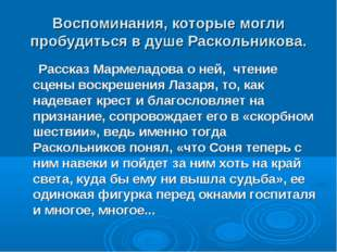 Воспоминания, которые могли пробудиться в душе Раскольникова. Рассказ Мармела