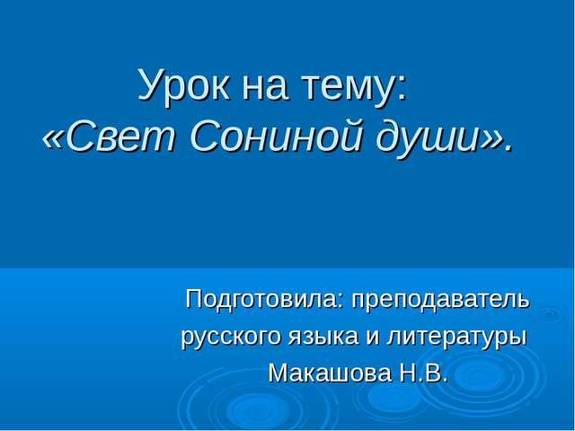 Урок на тему: «Свет Сониной души». Подготовила: преподаватель русского языка...
