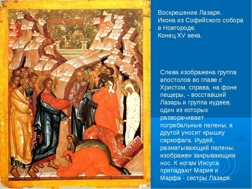Воскрешение Лазаря. Икона из Софийского собора в Новгороде. Конец ХV века. Сл...