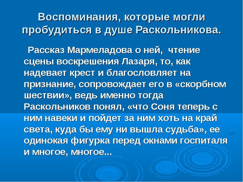 Воспоминания, которые могли пробудиться в душе Раскольникова. Рассказ Мармела...