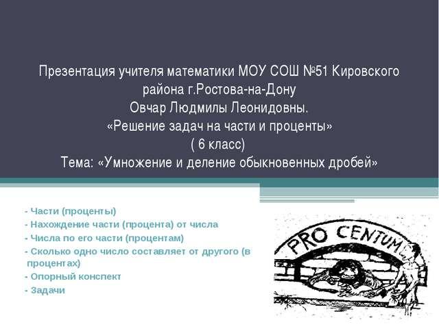 Презентация учителя математики МОУ СОШ №51 Кировского района г.Ростова-на-Дон...