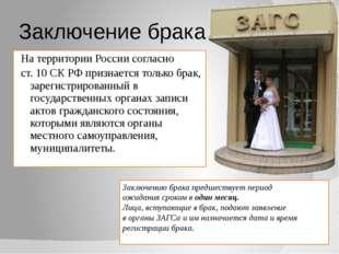На территории России согласно ст. 10 СК РФ признается только брак, зарегистри
