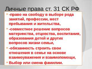 Личные права ст. 31 СК РФ -право на свободу в выборе рода занятий, профессии,