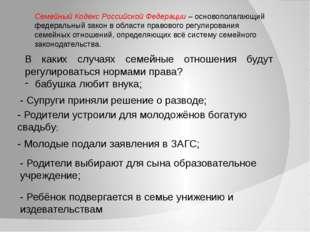 Семейный Кодекс Российской Федерации – основополагающий федеральный закон в о