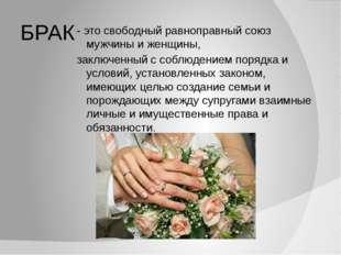 БРАК - это свободный равноправный союз мужчины и женщины, заключенный с соблю