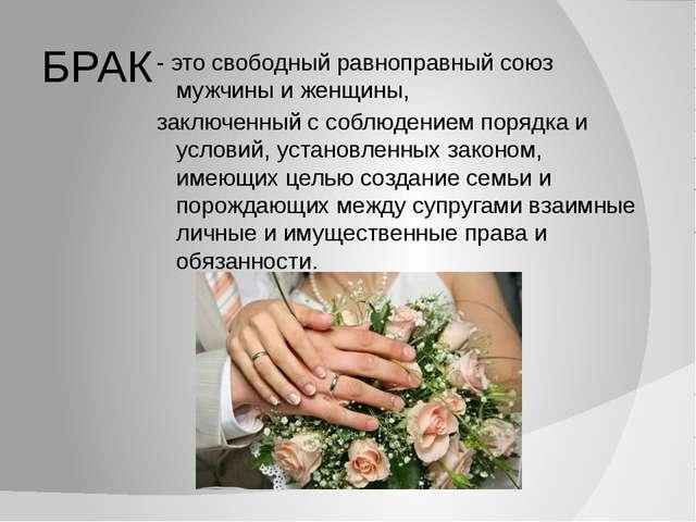 БРАК - это свободный равноправный союз мужчины и женщины, заключенный с соблю...