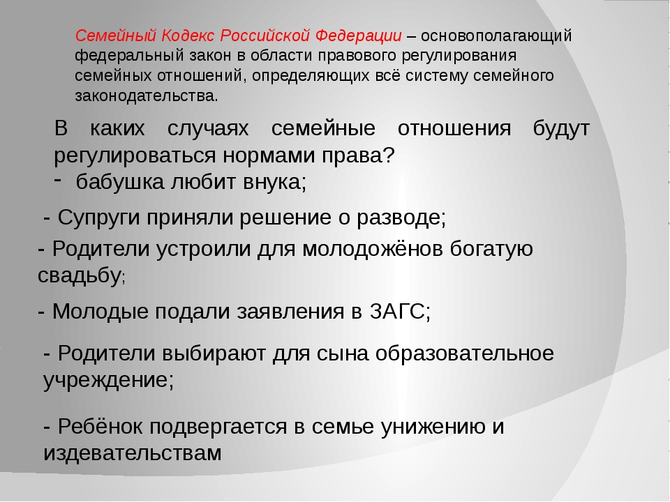 Семейный Кодекс Российской Федерации – основополагающий федеральный закон в о...