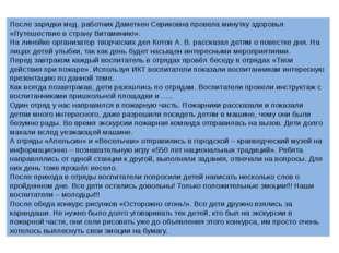 После зарядки мед. работник Даметкен Сериковна провела минутку здоровья «Путе