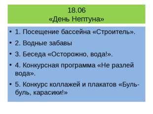 18.06 «День Нептуна» 1. Посещение бассейна «Строитель». 2. Водные забавы 3. Б