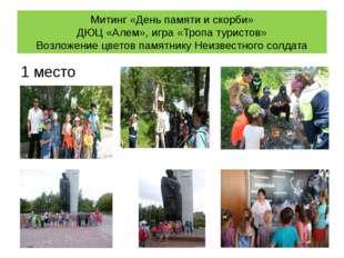 Митинг «День памяти и скорби» ДЮЦ «Алем», игра «Тропа туристов» Возложение цв