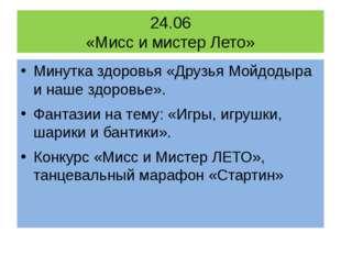 24.06 «Мисс и мистер Лето» Минутка здоровья «Друзья Мойдодыра и наше здоровье