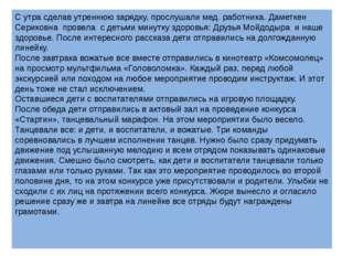 С утра сделав утреннюю зарядку, прослушали мед. работника. Даметкен Сериковна