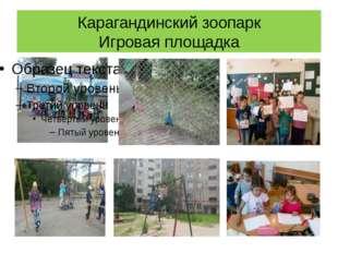 Карагандинский зоопарк Игровая площадка