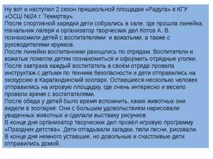 Ну вот и наступил 2 сезон пришкольной площадки «Радуга» в КГУ «ОСШ №24 г. Тем