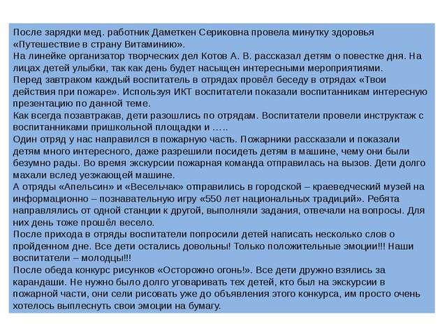 После зарядки мед. работник Даметкен Сериковна провела минутку здоровья «Путе...