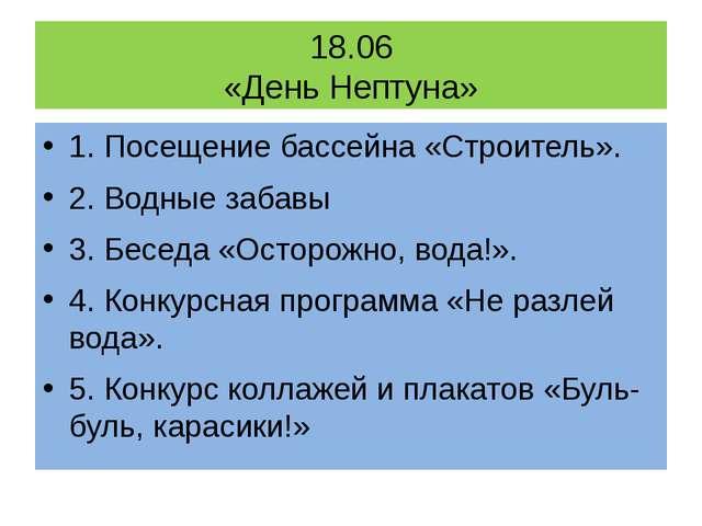 18.06 «День Нептуна» 1. Посещение бассейна «Строитель». 2. Водные забавы 3. Б...