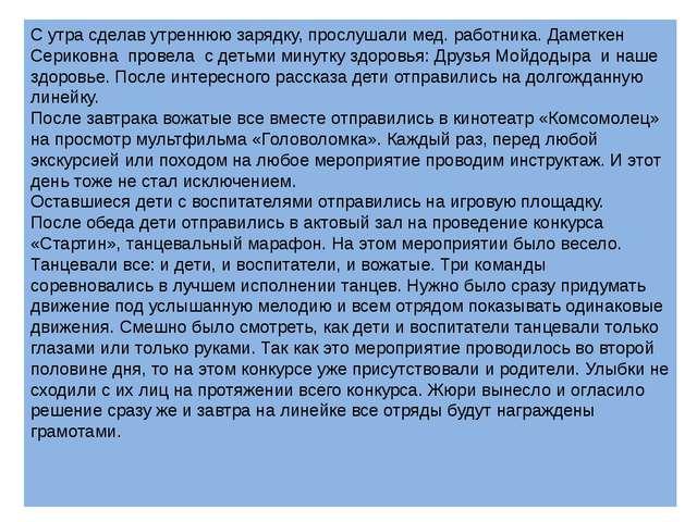 С утра сделав утреннюю зарядку, прослушали мед. работника. Даметкен Сериковна...
