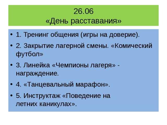 26.06 «День расставания» 1. Тренинг общения (игры на доверие). 2. Закрытие ла...