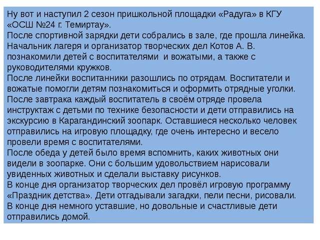 Ну вот и наступил 2 сезон пришкольной площадки «Радуга» в КГУ «ОСШ №24 г. Тем...