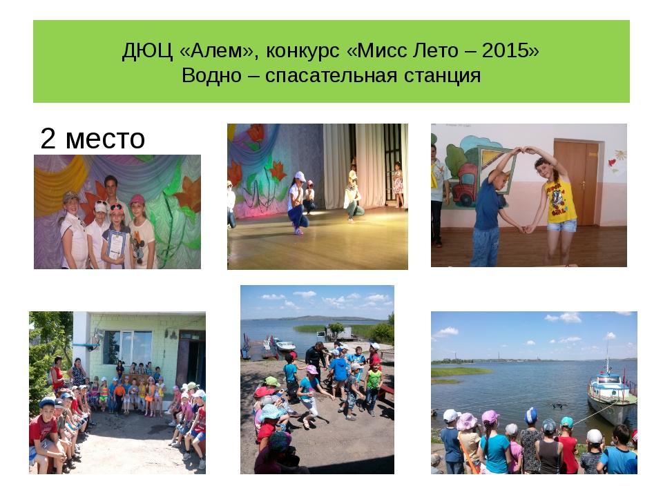ДЮЦ «Алем», конкурс «Мисс Лето – 2015» Водно – спасательная станция 2 место
