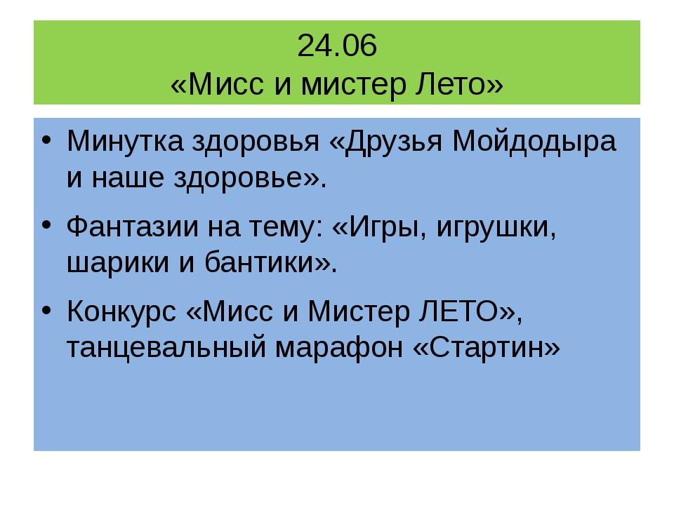 24.06 «Мисс и мистер Лето» Минутка здоровья «Друзья Мойдодыра и наше здоровье...