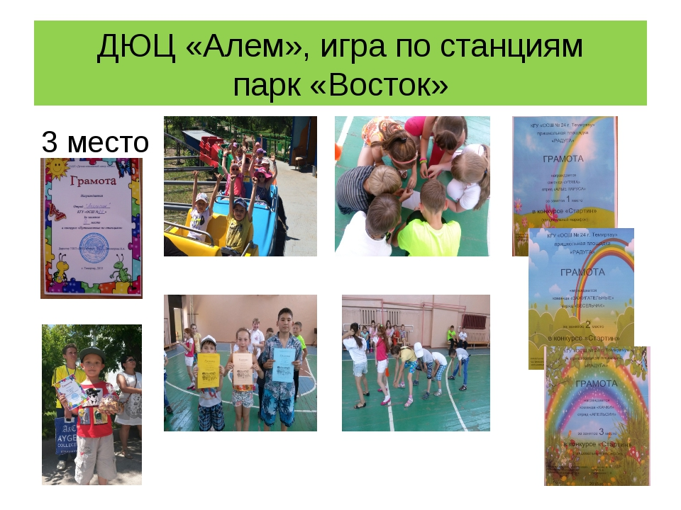 ДЮЦ «Алем», игра по станциям парк «Восток» 3 место