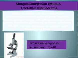 Предел увеличение оптического микроскопа накладывается волновой природой свет