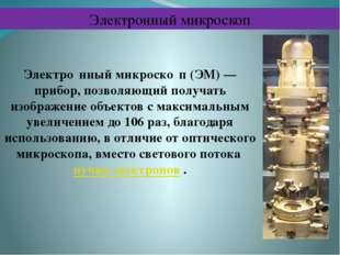 Электронный микроскоп Электро́нный микроско́п (ЭМ)— прибор, позволяющий полу